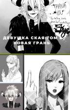 Девушка Ская: Том 2Новая грань. by Asshole0010