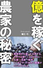 Secrets of farmers earning billion  (PDF) by horietakumi by tysulici47802