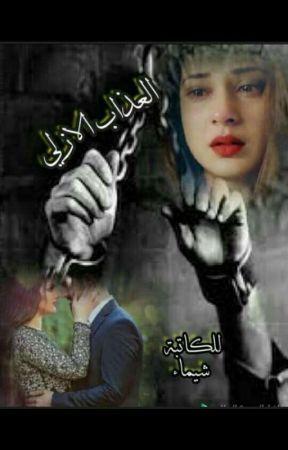 العذاب الأبدي by Shiamaa162
