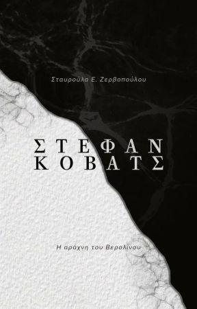 Στεφάν Κόβατς by shzedd
