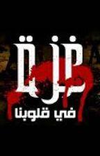 قصص رائعة عن كرامات الله للمجاهدين في  غزة الجريحة by MohammedDali