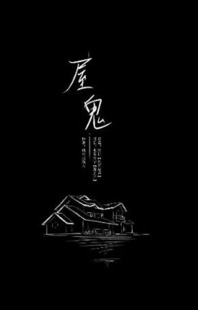 [BL] Ghost House by Myname-000