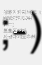 생중계카지노(二〔 KBR777.COM 〕二) 토토갤러리 사설카지노추천 by 6482a90a77
