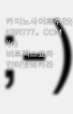 카지노사이트추천(o)/ KBR777。COM /(o) 비트맥스교차 인터넷바카라 by 6482a90a77