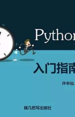 PYTHON STARTER GUIDE   by Xiomomo