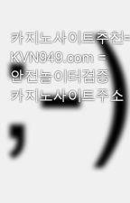 카지노사이트추천= KVN949.com = 안전놀이터검증 카지노사이트주소 by 6482a90a77
