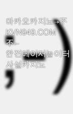 마카오카지노→不 KVN949.COM 不← 안전메이저놀이터 사설카지노 by 6482a90a77