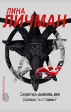 Секретарь дьявола, или Сколько ты стоишь? by Lina_Lichman