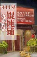 Tiệm hoành thánh số 444 - Cửu Tiêu by Dramione2525