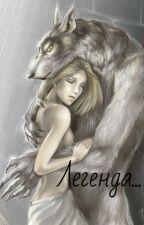 Легенда* by Polina_7777