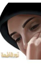نور فاطمة by Alkhulood