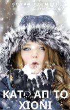 ΚΑΤΩ ΑΠΟ ΤΟ ΧΙΟΝΙ... ( Christmas Story ) - ΝΕΟ! by VoulaGkemisi