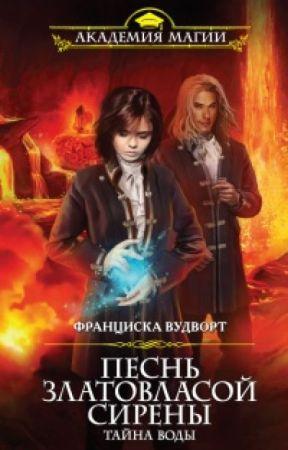 Песнь златовласой сирены 3. Тайна воды by Mirajana2003