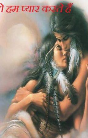 Aao Hum Pyar Karte hain: आओ हम प्यार करते हैं by Rajasharmasir