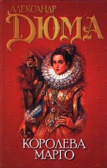Дюма Александр - Королева Марго