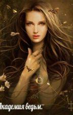 Академия ведьм . Путь становления ведьмы . by ulyhtua