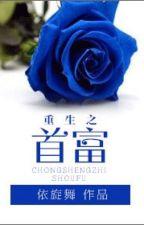 Trọng sinh chi thủ phú - Y Toàn Vũ by hanxiayue2012