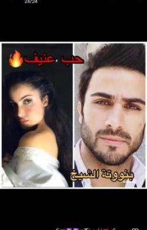 حب  __عنيف  by user57052352