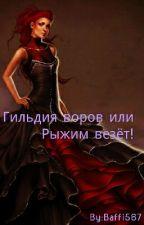 Гильдия воров или Рыжим везет! by Baffi567