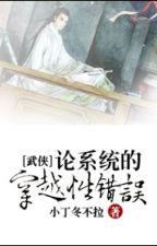 Lý luận về tính sai lầm khi xuyên qua của hệ thống - Tiểu Đinh Đông Bất Lạp by hanxiayue2012