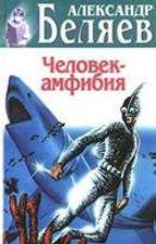 Александр Беляев. Человек-амфибия by yakand