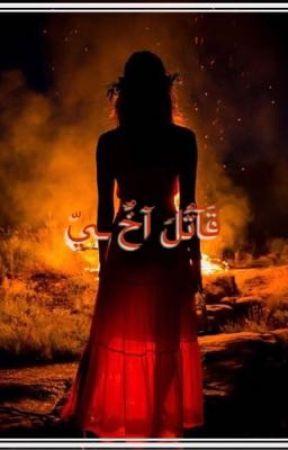 قاتل اخي  by loollolololi