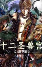 [BL] The Palaces of the Twelve Sacred Beasts [Novel Terjemahan] by XiaSena14