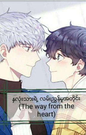 ႏွလုံးသားရဲ႕လမ္းၫႊန္မႈအတိုင္း(The Way from the heart) by ZarZarMay