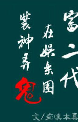 Đọc truyện Phú Nhị Đại Tại Vòng Giải Trí Bắt Yêu Trừ Tà - Si Sân Bản Chân
