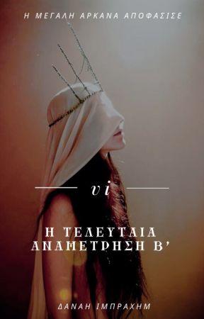 ΚΑΤΩ ΚΟΣΜΟΣ VI (ΜΕΡΟΣ Β') by batzabbai97
