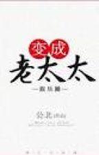 Novel Terjemahan Menjadi Wanita Tua (Lingkaran Hiburan) by donna2410