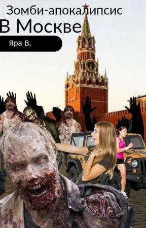 Зомби-апокалипсис в Москве by pelme123shka