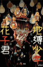 The Confession Tree's Spirit [Hanako-kun X Reader!] by _M_C_M_