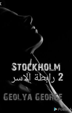""""""" ستوكهولم """" رابطة الأسر 2  by GeolyaGeorge"""