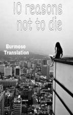 10 Reasons Not To Die (ဘာသာျပန္) Zawgyi + Unicode by YoongiHoH