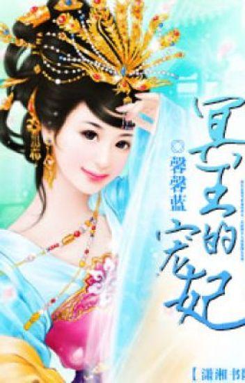 Minh vương sủng phi - Xuyên không - Hoàn