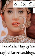 Wo merey dil ka malal hay by Saira Ghaffar Complete Online Urdu Novel by Sairaghaffarwriter