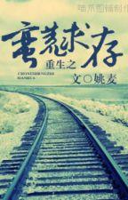 Trọng sinh chi man hoang cầu tồn - Diêu Mạch by hanxiayue2012