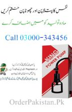 Uses Of King Power Pump In Pakistan!!O3ooO-343456 !!http:Orderpakistan.pk by AlishaKhan987
