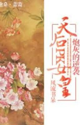 Đọc truyện [NT] Thiên hậu PK Nữ hoàng - Phong Lưu Thư Ngốc