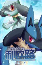 [Pokemon đồng nhân] Riolu - Trầm Sắc by kUn_d0ll