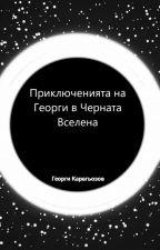 Приключенията на Георги в Черната Вселена by _The_Joker_0