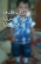 فتاة تغازل الشيخ محمد العريفي by abdelhafedh