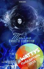 Тайна Синего Пламени by ViktoriyaLir