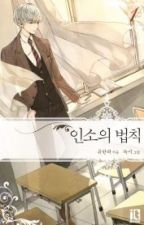 Aturan dalam Webnovel (The Law of Webnovel Terjemahan Bahasa Indonesia) by eunkyuna