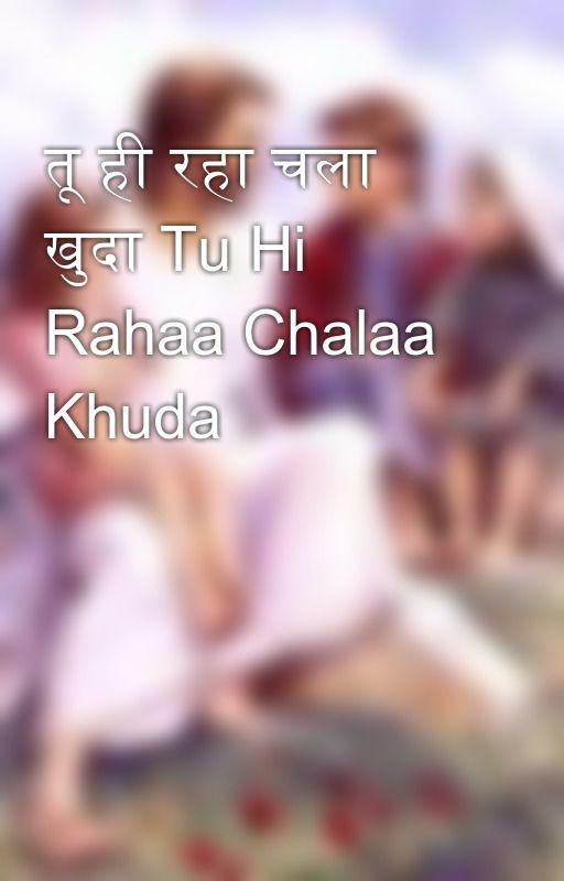 तू ही रहा चला खुदा Tu Hi Rahaa Chalaa Khuda by Rajasharmasir