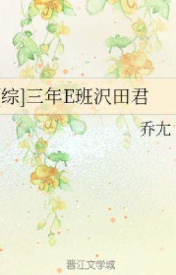 Đọc truyện [Tổng] Ba năm E ban Sawada-kun