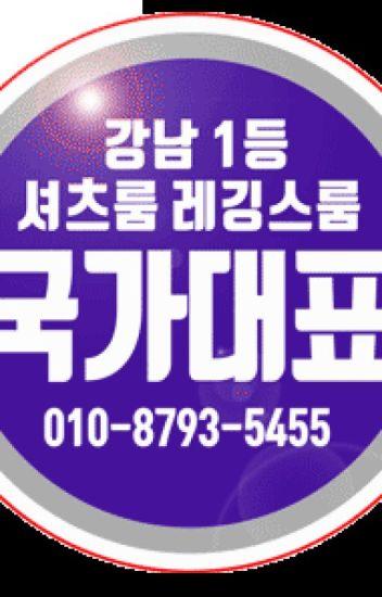 강남 하이텐 레깅스룸 셔츠룸 강남바 국가대표