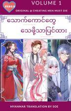 သောက်ကောင်တွေ သေဖို့သာပြင်ထား (Book-1) by AngelicSoe