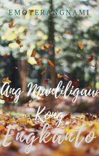 Ang Manliligaw Kong Engkanto [Completed] by EmoterangNami